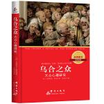乌合之众 : 大众心理研究 : 汉英对照(法) 勒庞 ,王浩宇群言出版社9787802567689
