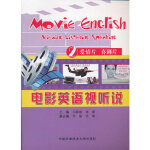 电影英语视听说2马蓉雅,杨捷中国科学技术大学出版社9787312028731