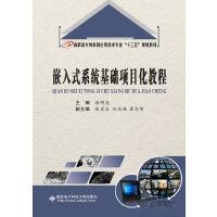 嵌入式系统基础项目化教程(高职)