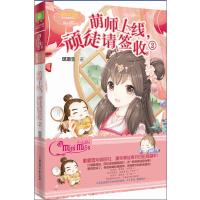 小小姐萌欢小说系列--萌师上线,顽徒请签收2(升级版)