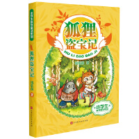 小学生科学童话:狐狸盗宝记
