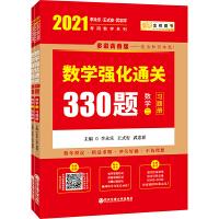 2021考研数学 2021李永乐・王式安考研数学强化通关330题・数学二 金榜图书