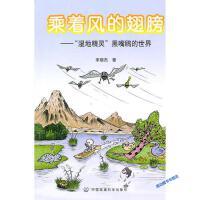 乘着风的翅膀-湿地精灵-黑嘴鸥的世界【正版图书,品质无忧】