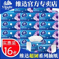 维达抽纸超韧抽取式纸巾120抽*16包(小规格)卫生纸家用家庭装批发整箱
