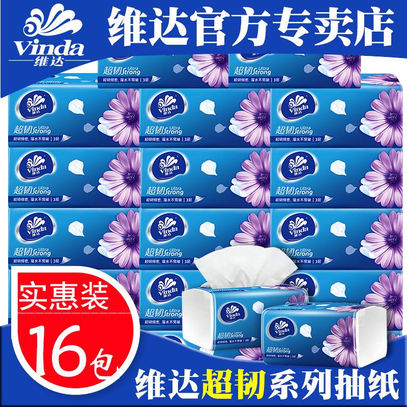 维达抽纸超韧抽取式纸巾120抽*16包(小规格)卫生纸家用家庭装批发整箱 满减返券