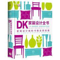 正版 未读生活家DK家装设计全书家装设计教科书级实用指南一