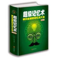 【正版现货】超级记忆术 陈玢 9787550268852 北京联合出版公司