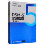 【全新直发】DSM-5实践指南 Sophia,F.Dziegielewski,郑毅,石川 9787565919114