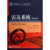 【正版全新直发】雷达系统张明友,汪学刚9787121211928电子工业出