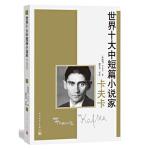 【新书店正版】卡夫卡[奥]卡夫卡,谢莹莹人民文学出版社9787020103829