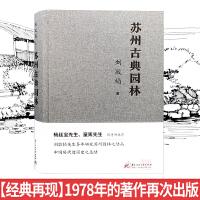 苏州古典园林 刘敦帧编著 苏州园林深度研究 中式景观设计参考书籍