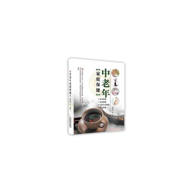 【按需印刷】-中老年家庭保健  天津科技翻译出版有限公司 麦德森