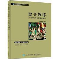 健身教练知识解析与认证考试辅导 《健身教练知识解析与认证考试辅导》编委会 编 9787121353802 电子工业出版社