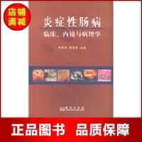炎症性肠病临床内镜与病理学 【正版书籍】