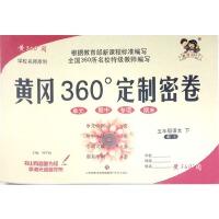 【爱尚】黄冈360°定制密卷 小学语文五年级 下册