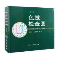 色觉检查图(第3版2012*版)