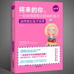 正版将来的你,一定会感谢现在拼命的自己 这样做女孩才 青春励志书籍 女孩气质修养提升情商 培养女孩的书青少年教育书籍