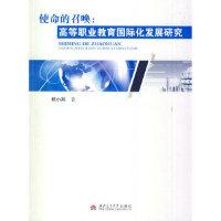 【正版现货】使命的召唤:高等职业教育国际化发展研究 杨小燕 9787564328146 西南交通大学出版社