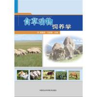 食草动物饲养学 杨富裕,王成章 中国农业科学技术出版社 9787511626165
