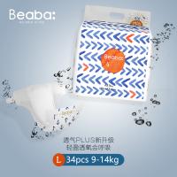 Beaba(碧芭宝贝)2包装 盛夏光年系列婴儿纸尿裤 L码 共68片