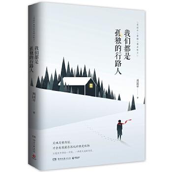我们都是孤独的行路人(pdf+txt+epub+azw3+mobi电子书在线阅读下载)