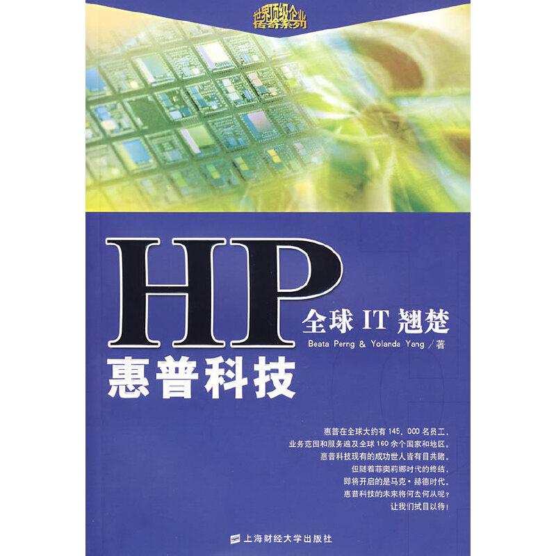 全球IT翘楚惠普科技HP