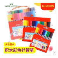 辉柏嘉针管笔12色18色30色可拼砌水性彩色设计手绘勾线笔绘图笔
