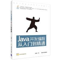【正版二手书旧书 8成新】Java并发编程从入门到精通 张振华 著 张振华 9787302401919 清华大学出版社