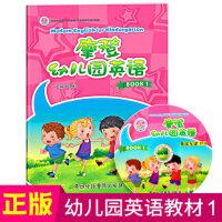 摩登幼儿园英语教材1幼儿童启蒙英语早教读物DVD光盘动画幼小衔接