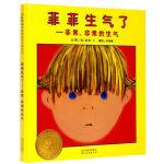 《菲菲生气了》 2000年凯迪克银奖绘本,教孩子在成长中如何控制自己情绪,4岁以上适读 不以定价销售已售价为准介意者无