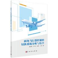 【正版直发】面向飞行器控制的切换系统分析与综合 侯砚泽 等 9787030610850 科学出版社