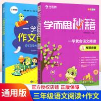 学而思小学语文(作文秘籍+阅读专项突破)三年级上册2本教材同步训练 语文重难点+拓展+阶段复习