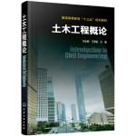 土木工程概论(朱彦鹏) 朱彦鹏,王秀丽 化学工业出版社 9787122301895