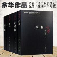余华长篇小说作品集全套集共4册 活着+兄弟+许三观卖血记+在细雨中呼喊