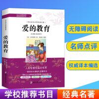 学生成长必读经典名著 爱的教育 小学生三四五六年级儿童3-6年级课外阅读图书籍中学生青少年新课标初中版七八九年级文学励