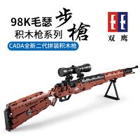 双鹰正品咔搭积木C81001 益智拼装玩具枪98K毛瑟步枪