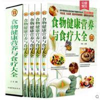 50岁以后的健康生活全书―超值全彩白金版养老有方+食物健康营养食疗百科家庭保健养生书籍
