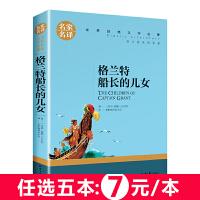 [任选5本35元]格兰特船长的儿女 全集精选 名家名译世界经典文学名著 学生版名著9-12-15岁儿童青少年版 中小学生