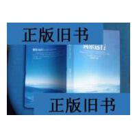 【二手旧书9成新】偶尔远行:周国平*散文图文珍藏版 首部行?