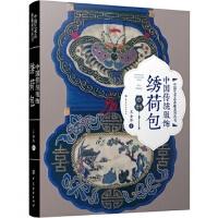 【正版直发】中国传统服饰:绣荷包 王金华 9787518014491 中国纺织出版社