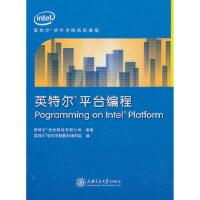 英特尔平台编程 英特尔软件学院教材编写组 9787313068682 上海交通大学出版社