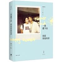 一直爱下去:黄磊家庭相册 黄磊 孙莉 图/文 9787208132917 上海人民出版社