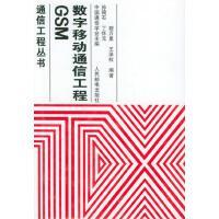 【新书店正品包邮】 GSM 数字移动通信工程 孙儒石 9787115059871 人民邮电出版社