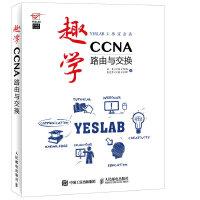 正版全新 趣学CCNA:路由与交换