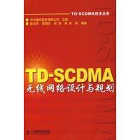 TD-SCDMA无线网络设计与规划
