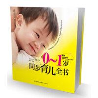 0-1岁同步育儿全书(汉竹):怎么实现母乳喂养?怎么护理脐带?怎么给宝宝洗澡?连环画式的宝宝护理方案,轻松解决新妈妈育