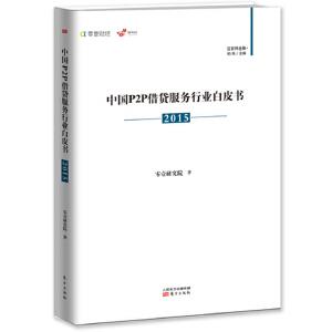 中国P2P借贷服务行业白皮书(2015)