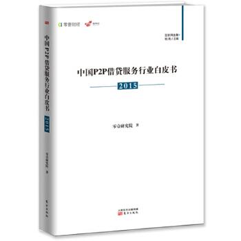 """中国P2P借贷服务行业白皮书(2015)国内解读P2P借贷服务行业发展著作,零壹研究院发布P2P借贷行业情况,""""零壹财经 互联网金融+""""再次力作。"""