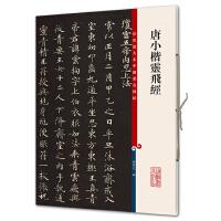 唐小楷灵飞经(彩色放大本中国著名碑帖・第八集)