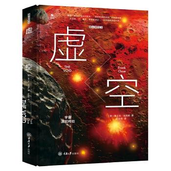 """虚空:宇宙源起何处(精装版) 解答""""世间万物从何而来""""""""真空是真的空吗""""的物理谜题;从空间、力、量子、希格斯真空……科学阐释虚空世界。(微百科丛书)"""